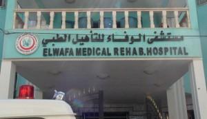 al-wafa-sykehus